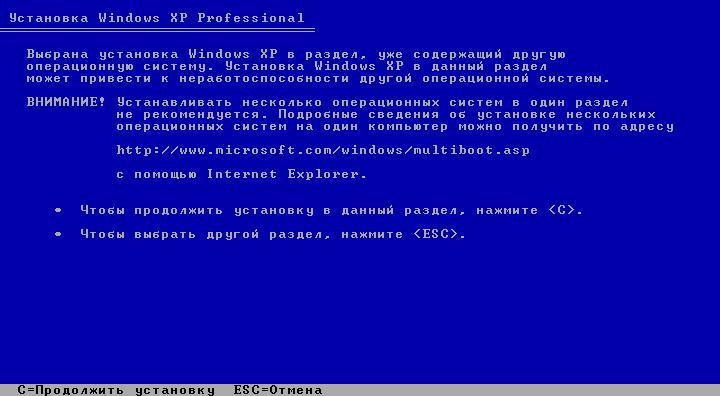 Не устанавливайте несколько операционных систем в один раздел!